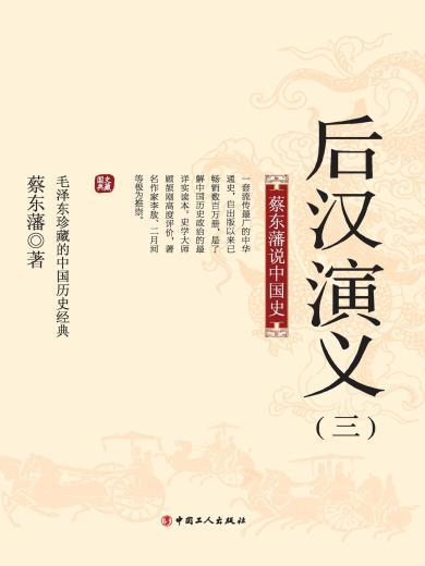 后漢演義(三)