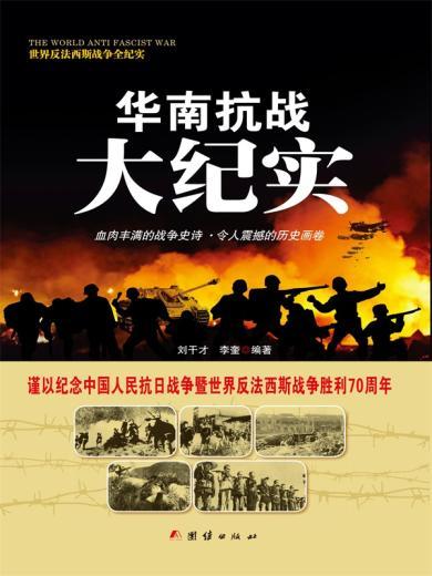 华南抗战大纪实