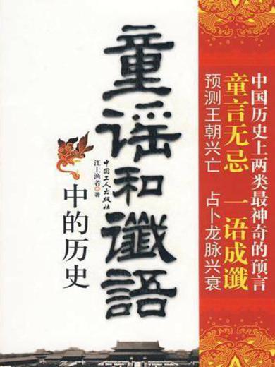 童謠和讖語中的歷史