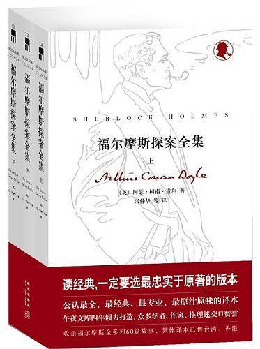 福尔摩斯探案全集(全3册)