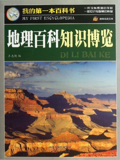 地理百科知識博覽
