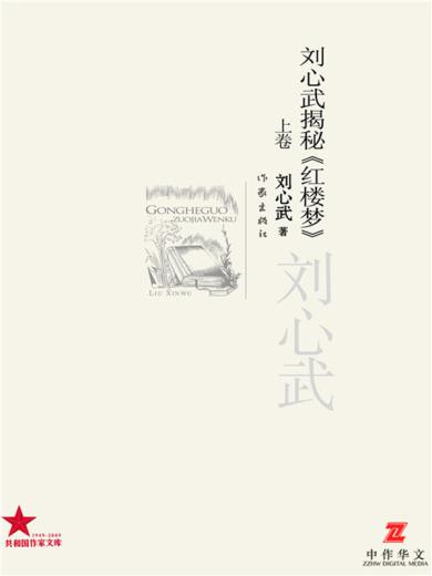 刘心武揭秘《红...