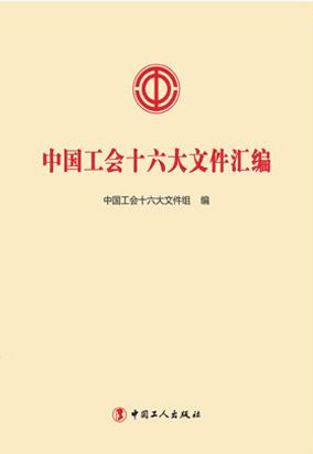 中国工会十六大文件汇编