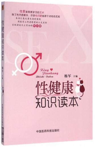 性健康知识读本