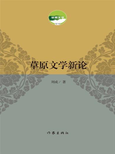 草原文學新論
