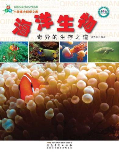 海洋生物:奇異...