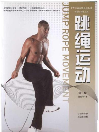 跳繩運動(第二版)