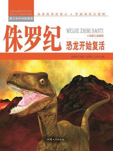 侏羅紀:恐龍開始復活