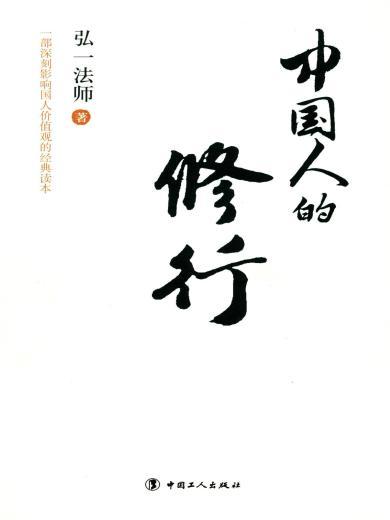 中國人的修行