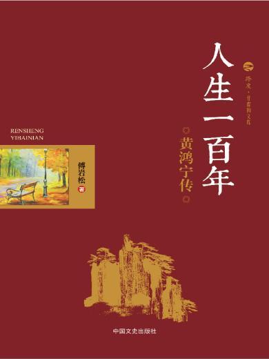 人生一百年:黄鸿宁传