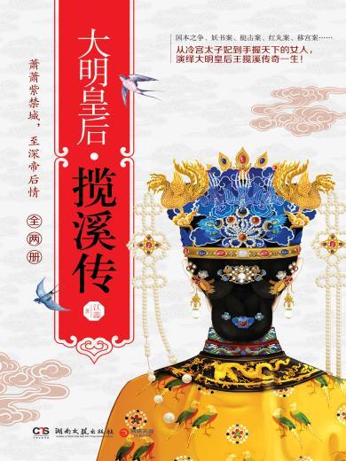 大明皇后:攬溪傳:全兩冊