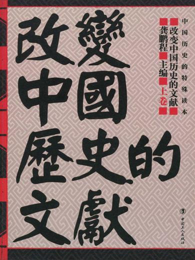 改變中國歷史的...