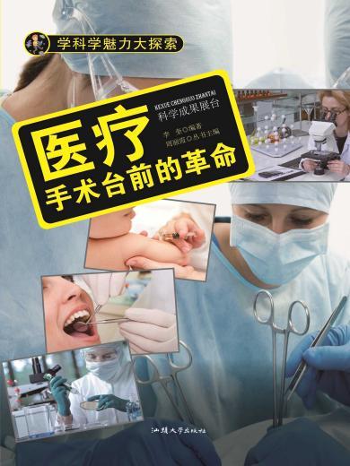 醫療:手術臺前的革命