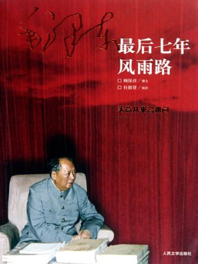 毛澤東最后七年風雨路
