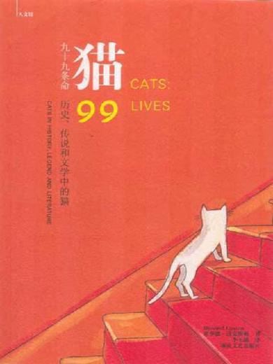 猫:九十九条命
