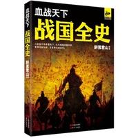 血戰天下:戰國全史