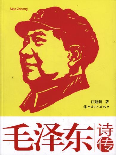 毛泽东诗传