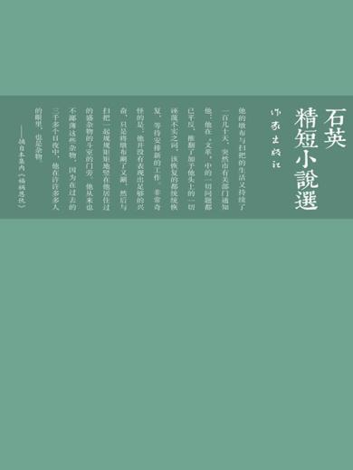 石英精短小說選