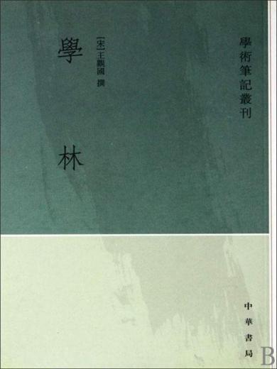 湖湘文庫—學林識遺