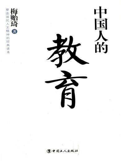 中國人的教育