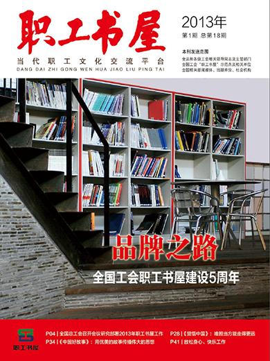 《职工书屋》专刊2013年第1期 总第18期