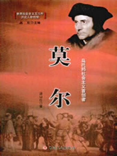 世界社会主义五百年历史人物传略——莫尔