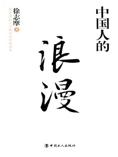 中國人的浪漫