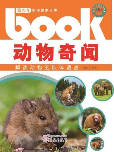 動物奇聞:解讀...