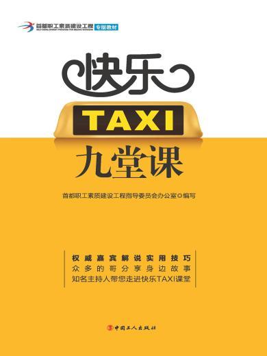 快樂TAXI九堂課