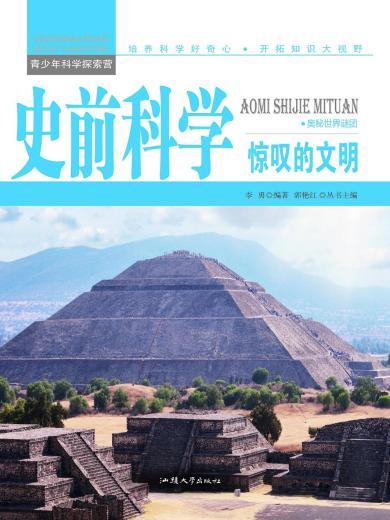 史前科學:驚嘆的文明