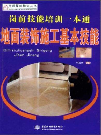 地面裝飾施工基本技能