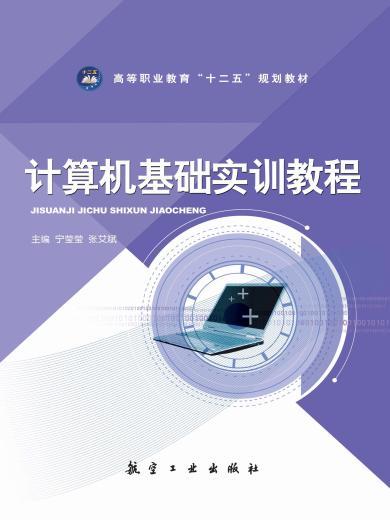 计算机基础实训教程