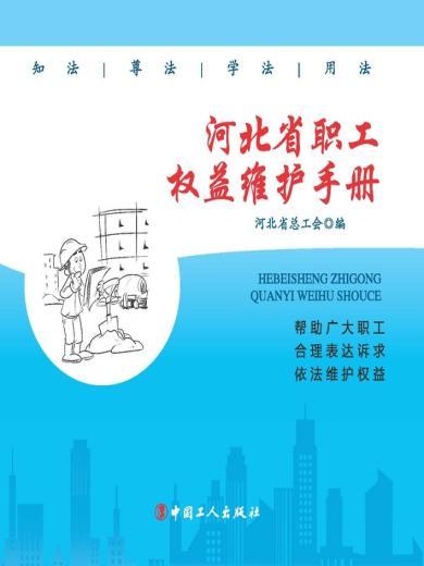 河北省職工權益...