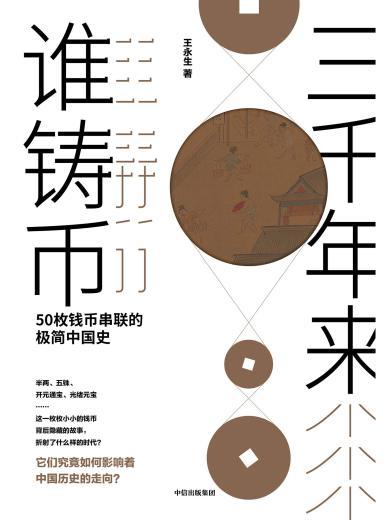 三千年來誰鑄幣:50 枚錢幣串聯的極簡中國史