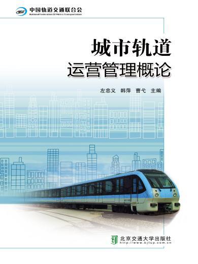 城市軌道運營管理概論