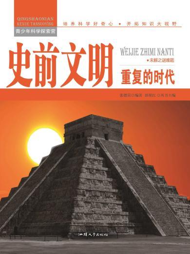 史前文明:重復的時代