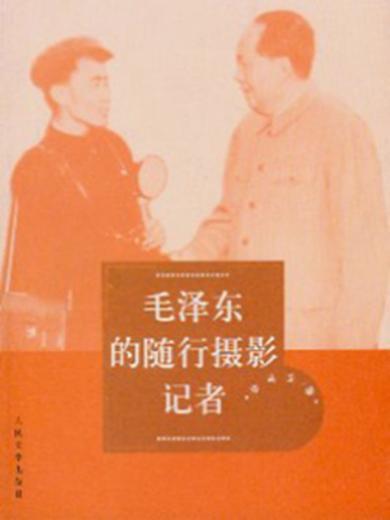 毛泽东的随行摄影记者