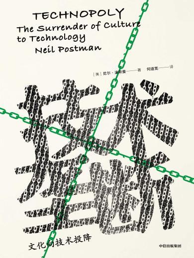 技術壟斷:文化向技術投降