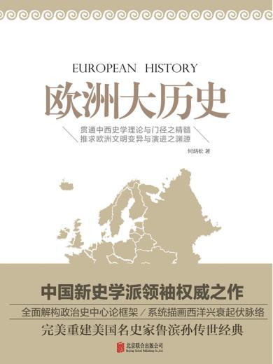 歐洲大歷史