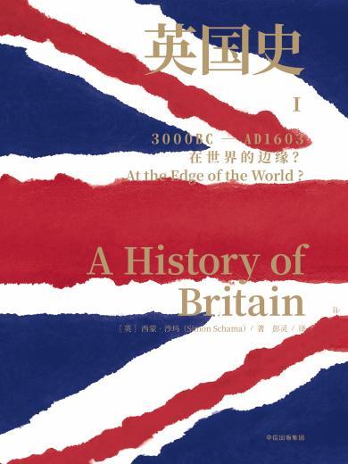 英国史.Ⅰ,在世界的边缘?:3000BC-AD1