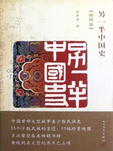 另一半中國史