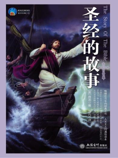 圣經的故事