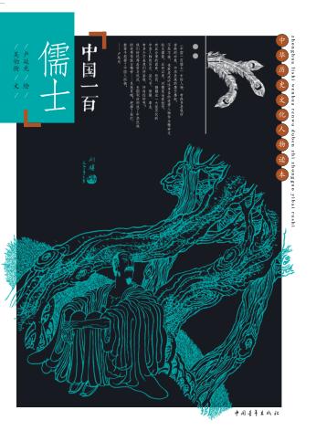 中國一百儒士