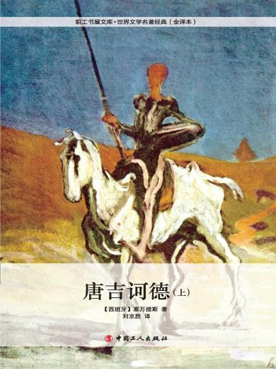 唐吉诃德(上)