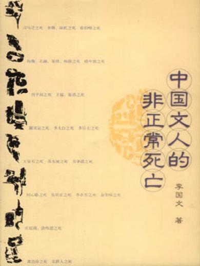 中國文人的非正常死亡