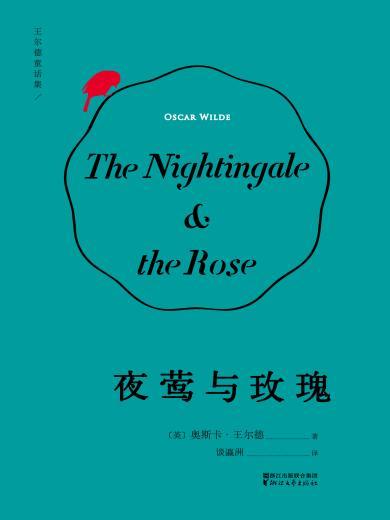 夜鶯與玫瑰