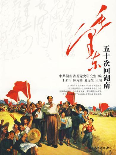 毛澤東五十次回湖南