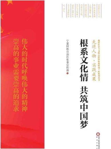 根系文化情 共筑中國夢