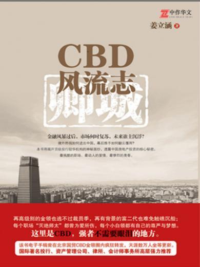 CBD風流志