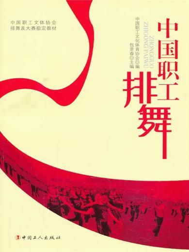 中国职工排舞